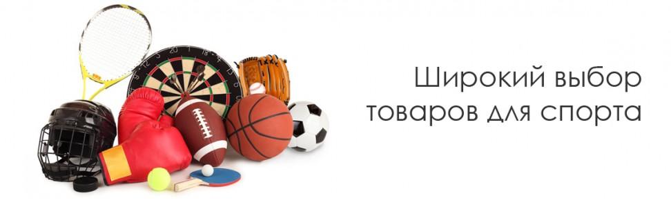 Спортивные магазины в калуге каталог товаров