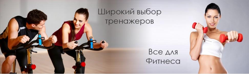 Тренажер для ходьбы дома купить в москве